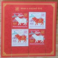 Jahr des Schwein 2019 - ungarisches Briefmarkenblatt