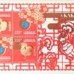 Jahr des Hahns 2017 - ungarisches Briefmarkenblatt