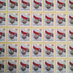 50 HUF - Postal History Hungarian Stamp